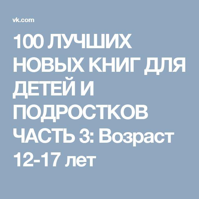 100 ЛУЧШИХ НОВЫХ КНИГ ДЛЯ ДЕТЕЙ И ПОДРОСТКОВ ЧАСТЬ 3: Возраст 12-17 лет