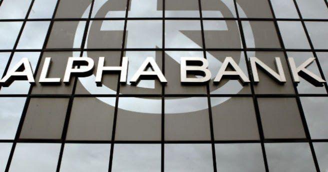 Καθαρά κέρδη 42,3 εκατ. ευρώ το 2016 για την Alpha Bank