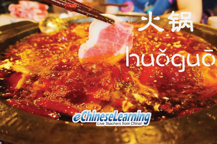 hot pot 火锅(huǒguō)a spicy chinese food from Sichuan Province. Learn more at echineselearning.com
