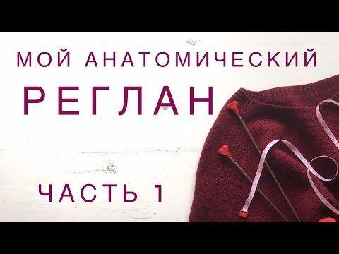 Анатомический реглан - часть 1 || МОЙ способ - YouTube