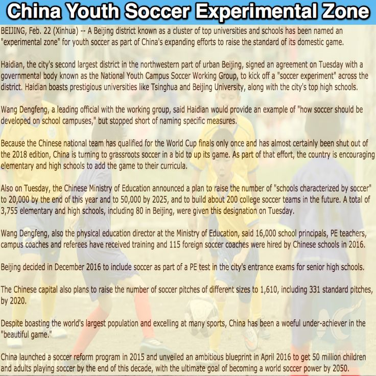 50 best china images on pinterest china chinese and porcelain beijing district named youth soccer experimental zone xinhua malvernweather Gallery