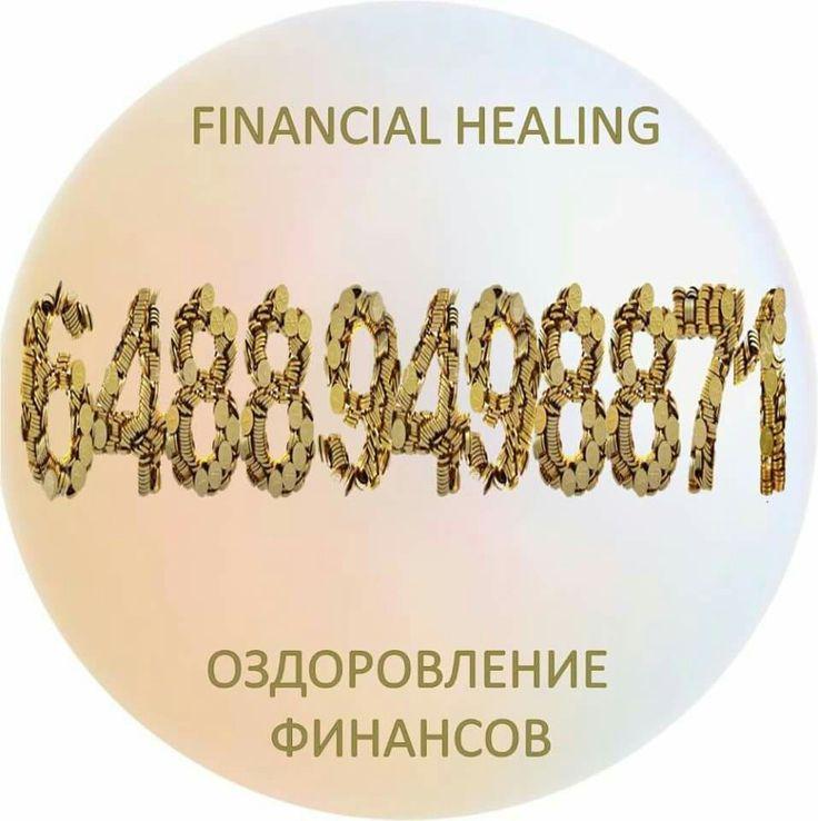 Grabovoi financial healing