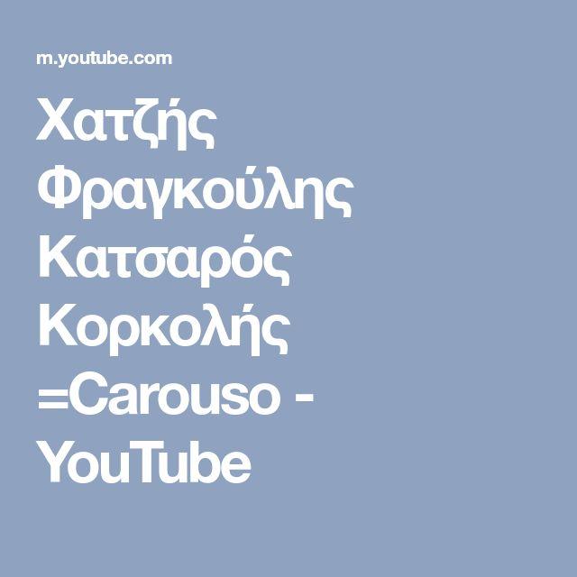 Χατζής Φραγκούλης Κατσαρός Κορκολής =Carouso - YouTube