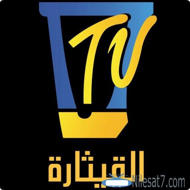 تردد قناة القيثارة الفضائية 2020 Al Qiethara Tv Al Qiethara Al Qiethara Tv القنوات الفضائية القيثارة Tech Company Logos Company Logo School Logos