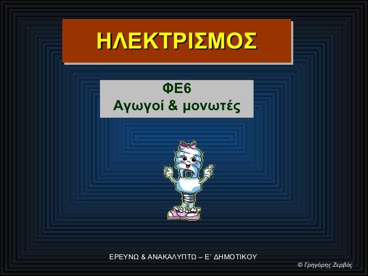 ΗΛΕΚΤΡΙΣΜΟΣ ΦΕ 6
