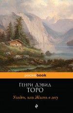 «Уолден, или Жизнь в лесу» Генри Дэвид Торо