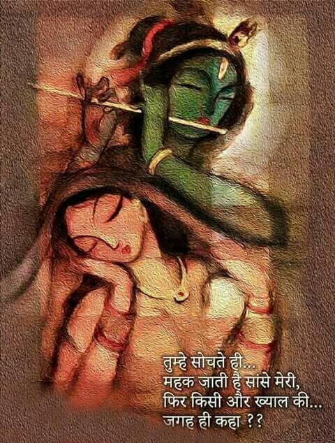 Jai Sree Krsna Radhe Radhe