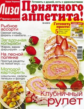 Лиза приятного аппетита 2010 №06