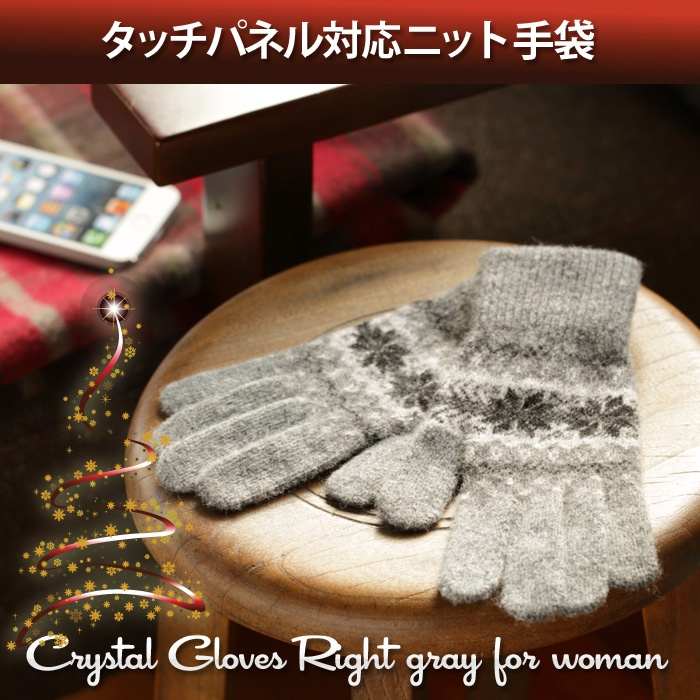 寒い冬も手袋したままスマホが使える♪タッチパネル対応ニット手袋 Crystal Gloves Right gray for woman 女性用【楽天市場】