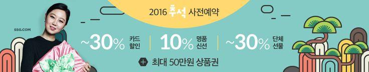추석사전예약, 카드할인 최대 30%, 명품신선 최대 10^, 단체선물 최대 30% 할인