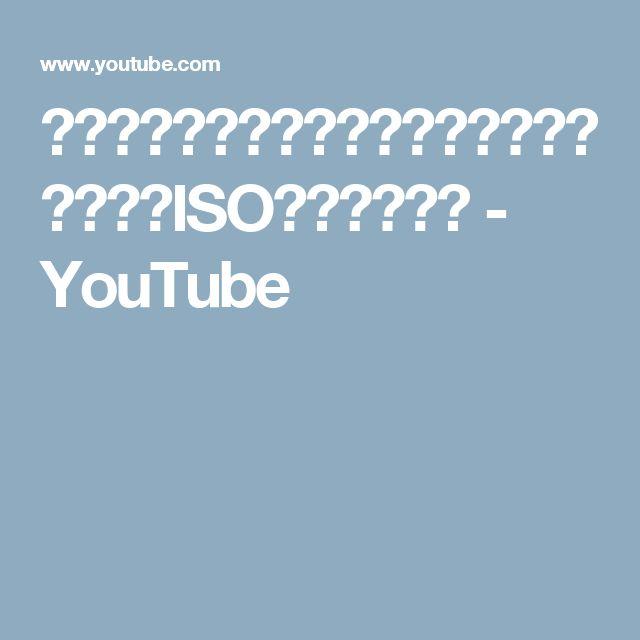 一眼レフカメラ シャッタースピード、絞り、ISO感度について - YouTube