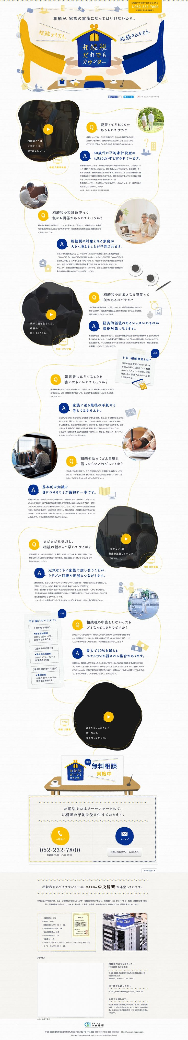 http://www.cri-nagoya.com/sp/souzoku/ イラスト / ガーリー / 手書き / 明朝 / 曲線 / コンタクトボタン / コンタクトエリア / アクセス / 動画 / FAQ / 黄色 / 白 / 紺 / 青 / LP /