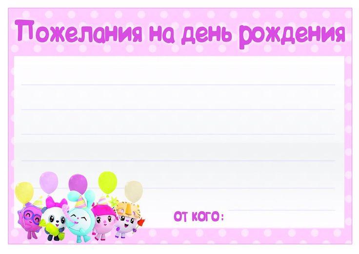 Капсула времени Малышарики (© <em>в подарок капсула времени</em> Устроим праздник) — Яндекс.Диск
