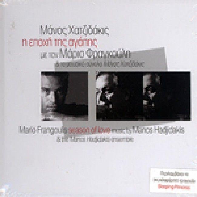 ΧΑΤΖΙΔΑΚΙΣ  ΦΡΑΓΚΟΥΛΗΣ/ Η ΕΠΟΧΗ ΤΗΣ ΑΓΑΠΗΣ - CD