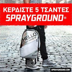 Πάρε μέρος στο διαγωνισμό για μια τσάντα  SPRAYGROUND με μοναδικό Graffiti!