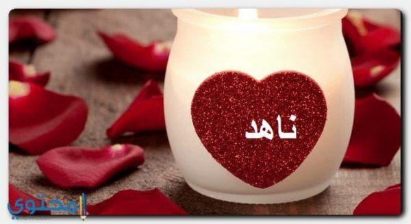 معنى اسم ناهد وحكم التسمية Nahed معاني الاسماء Nahed اسماء اعجمية Candles Candle Holders