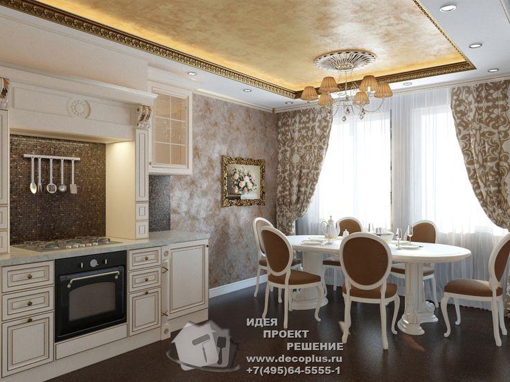 Классический интерьер кухни столовой http://www.decoplus.ru/design_kuhni