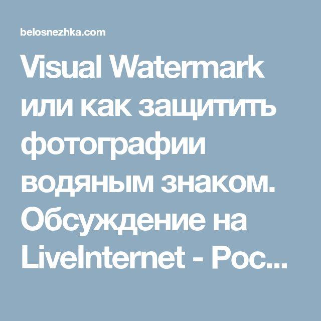Visual Watermark или как защитить фотографии водяным знаком. Обсуждение на LiveInternet - Российский Сервис Онлайн-Дневников