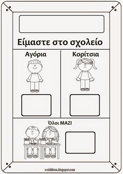 Αλληλογραφία - ΙΩΑΝΝΑ ΠΑΤΣΙΟΥ - Outlook