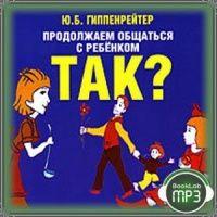 Аудиокнига Продолжаем общаться с ребенком Так Юлия Гиппенрейтер
