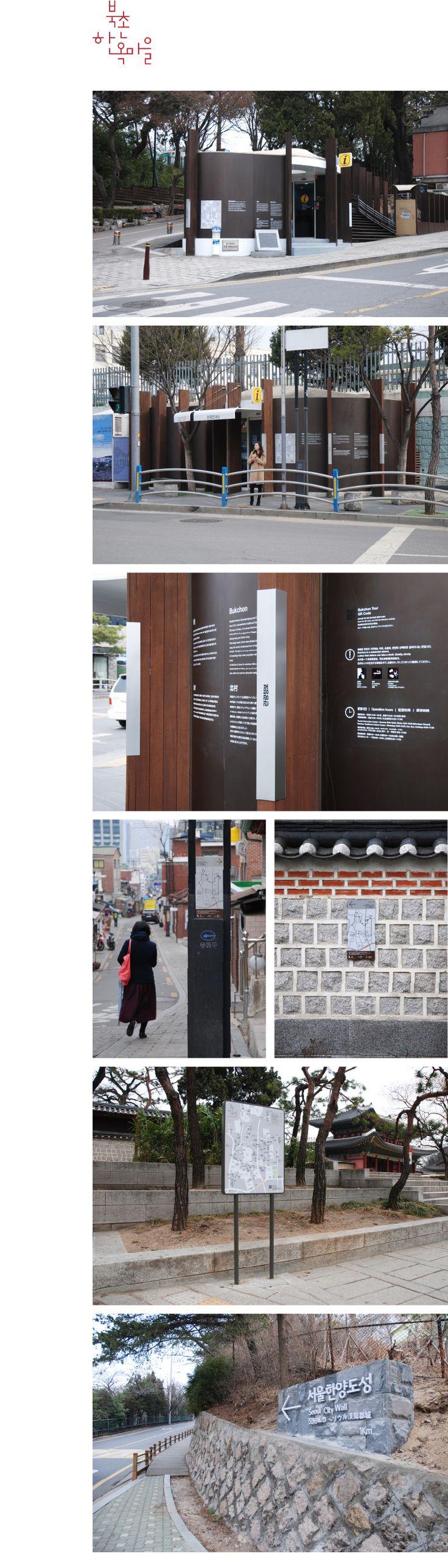 Bukchon Signage Client : Seoul Metropolitan Government   http://atelierdesign.kr