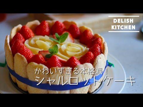 CHARLOTTE CAKEかわいすぎる本格派!シャルロットケーキ (yogurt, cream, peach, strawberry)