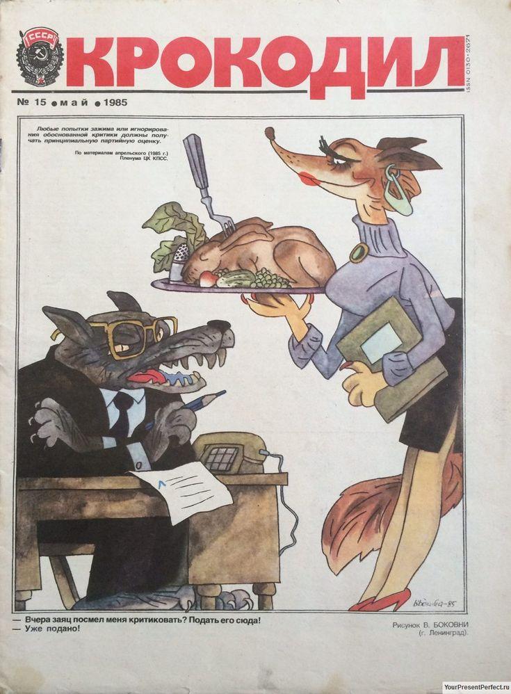 Советская периодика, которой я зачитывался в детстве. Журналы