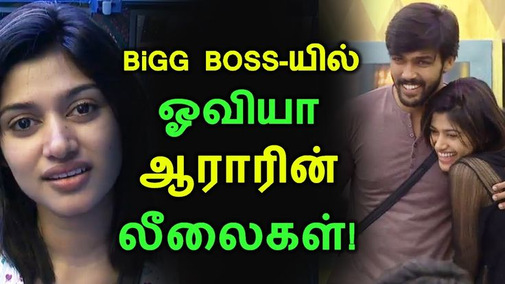 BiGG BOSS-யில் ஓவியா ஆராரின் லீலைகள்! | Big Bigg Boss | Tamil Cinema News | Latest KollywoodOviya Affair with aarar! BiGG BOSS-யில் ஓவியா ஆராரின் லீலைகள்! BIGG BOSS show is the famous reality show... Check more at http://tamil.swengen.com/bigg-boss-%e0%ae%af%e0%ae%bf%e0%ae%b2%e0%af%8d-%e0%ae%93%e0%ae%b5%e0%ae%bf%e0%ae%af%e0%ae%be-%e0%ae%86%e0%ae%b0%e0%ae%be%e0%ae%b0%e0%ae%bf%e0%ae%a9%e0%af%8d-%e0%ae%b2%e0%af%80%e0%ae%b2%e0%af%88/