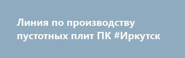 Линия по производству пустотных плит ПК #Иркутск http://www.mostransregion.ru/d_201/?adv_id=358 Компания «Интэк» занимается производством технологических линий, бетонных заводов, бетоносмесителей, металлоформ для производства ЖБИ. Предлагаем Вашему вниманию Технологическую линию для производства пустотных плит ПК. Линия используется для серийного изготовления многопустотных плит перекрытий из железобетона методом виброформования в металлоформах. В комплект данной технологической линии…