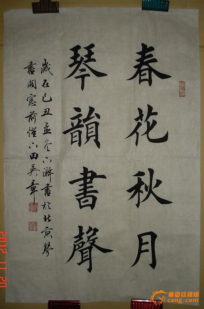 225 Best Shodo Kaisho Images On Pinterest Chinese