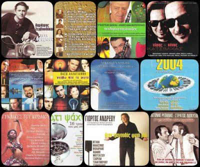 Ηχογραφήματα: Οι συλλογές του περιοδικoύ Δίφωνο (2004)