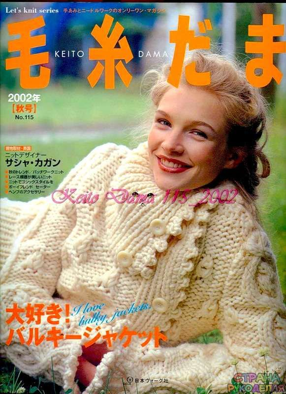 Keito Dama № 115, 2002 - Китайские, японские - Журналы по рукоделию - Страна…