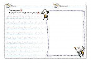 Γράφω το Α,α και ζωγραφίζω - Φύλλο εργασίας