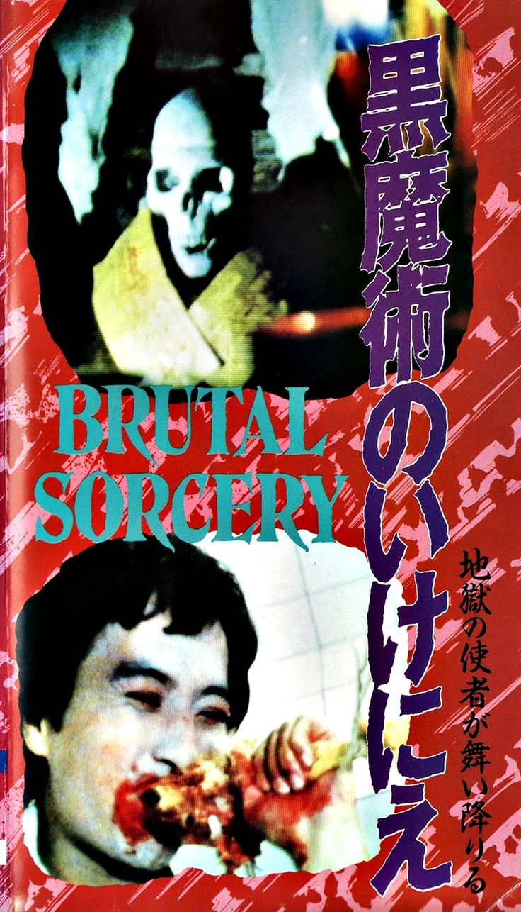 Brutal Sorcery (1983) in 2020 (With images) Movie covers