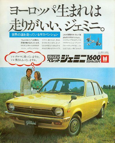 Motorfan 8 - p37 - Isuzu | by IwateBuddy