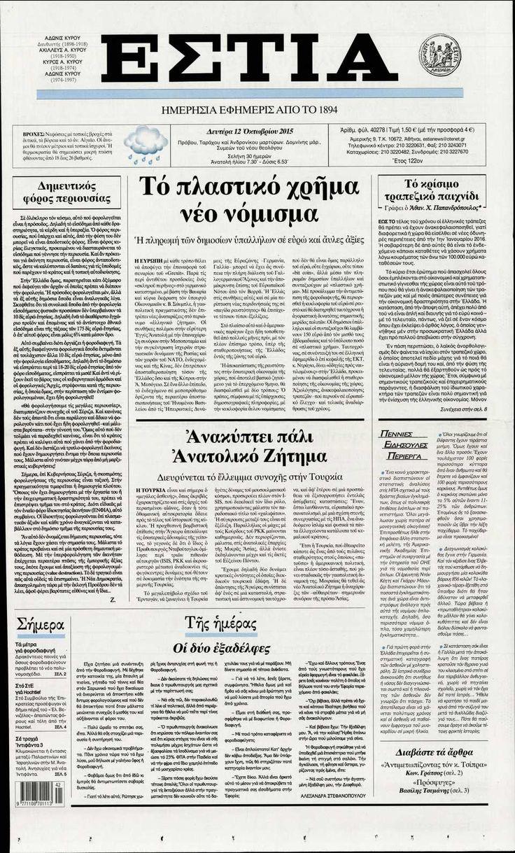 Εφημερίδα ΕΣΤΙΑ - Δευτέρα, 12 Οκτωβρίου 2015