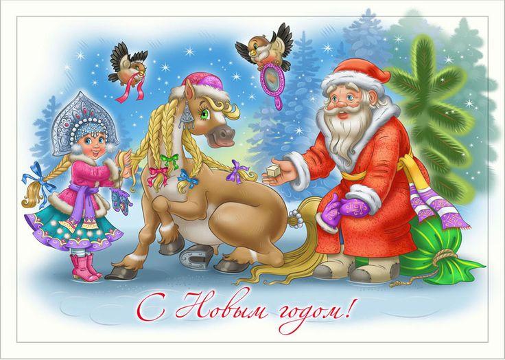 Новогодняя открытка на год лошади. Снегурочка и Дед мороз. 2014