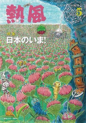 スタジオジブリ出版「熱風」の表紙 5月号 GHIBLI