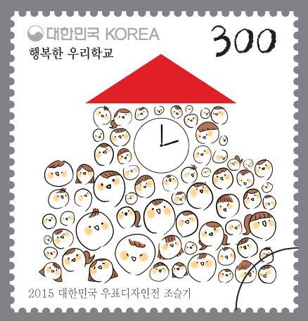 Happy School Life, 2015.03.03, The 2014 International Postage Stamp Design Contest, In Our happy school, by Cho Seul-gi, 행복한우리학교, 2015년3월3일, 2014 대한민국 우표디자인전, 행복한우리학교, 조슬기