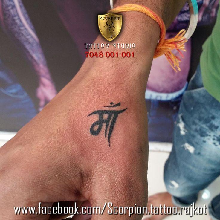 Simple MAA TATTOO  #inked #tattoo #tattooing #tattooed #mothertattoo #tattoorajkot #fourarmstattoo #tattooonhand #tattooinrajkot #tattooart #tattooartist #tattoosbyrinku #bodyart #permanentink #tattoosatscprpion #bodyink #ink #matattoo #maa #meaningfulltattoo Artist :~ RINKU HUDA