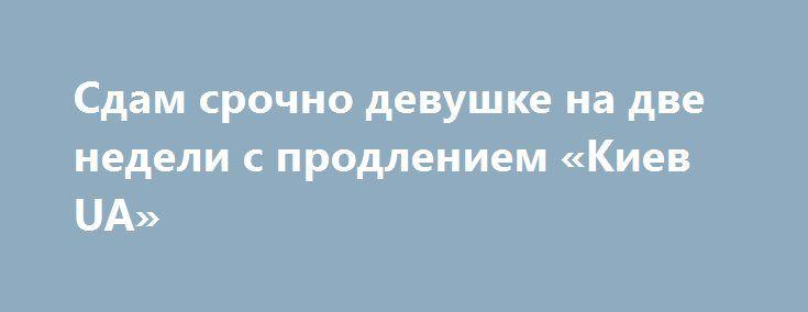 Сдам срочно девушке на две недели с продлением «Киев UA» http://www.pogruzimvse.ru/doska232/?adv_id=6988  В аренду часть квартиры сроком от недели. Киев, проспект Курбаса Святошинский район, 10 минут до Большой Кольцевой, район кинотеатра « Лейпциг» по линии трамвая, сдается отдельная комната в квартире. Сдам срочно девушке, студентке на две недели (срок аренды продолжить возможно) 1000 грн. Вариант аренды комнаты на двух-трёх женщин. Бронедверь, домофон, ванна, мебель сборная, без бытовой…
