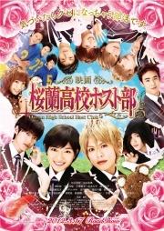 映画 桜蘭高校ホスト部