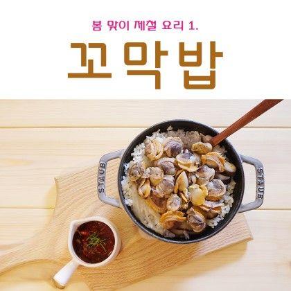 꼬막밥과 달래양념장