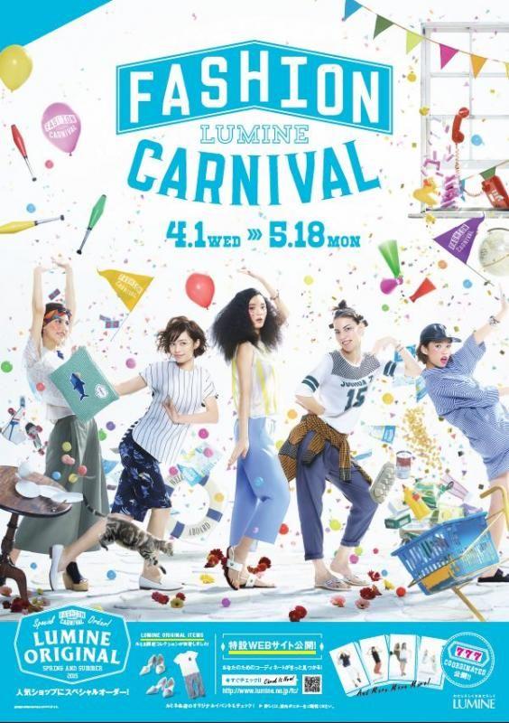 人気ブランドが″ルミネだけ″のオリジナル商品を展開する「LUMINE FASHION CARNIVAL」開催 - Peachy - ライブドアニュース