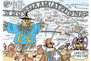Πολιτική γελoιογραφία: Οφθαλμιατρείο