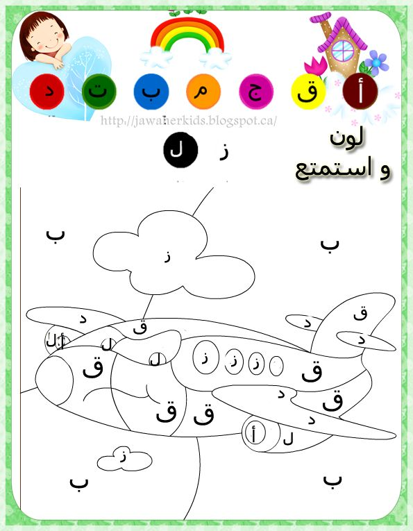 Arabic alphabet colouring sheet #1