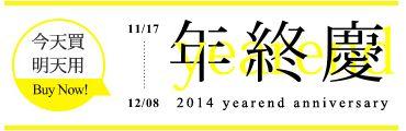 2014 博客來年終慶