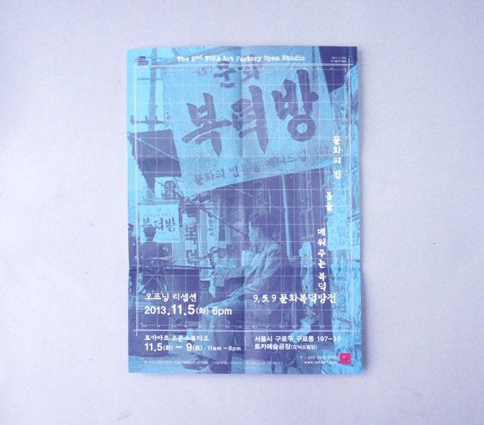 "2013 2nd tokaart openstudio ""문화복덕방""전 포스터 - 그래픽디자인, 타이포그라피, 편집디자인"