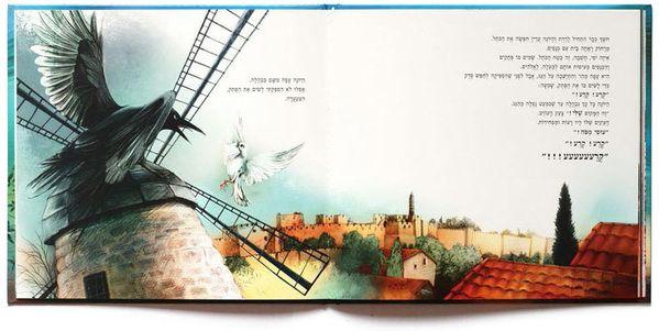 """Maya Shleifer illustration for """"Semi-White Dove""""."""