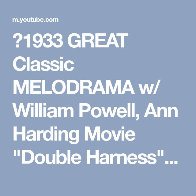 "❤1933 GREAT Classic MELODRAMA w/ William Powell, Ann Harding Movie ""Double Harness""1930s Film - YouTube"
